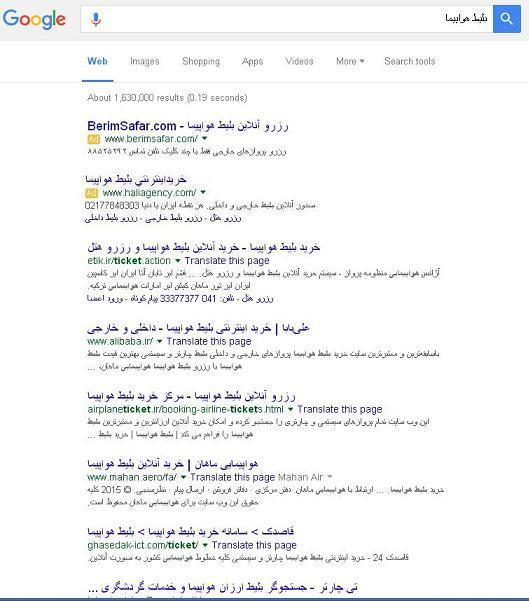 نمونه کار تبلیغات در گوگل 2